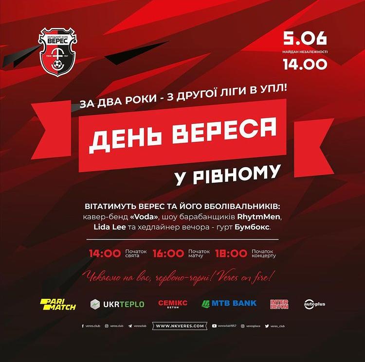 Первая лига. 29-й тур. Анонс матчей