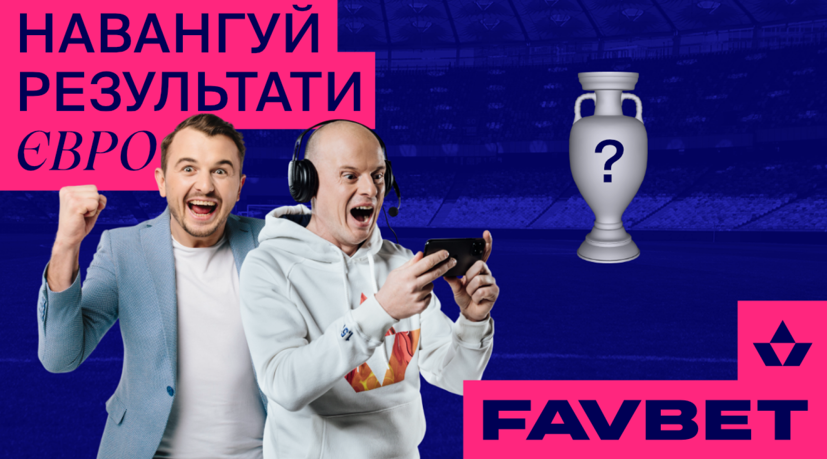 Вацко, Денисов та Янович разом з FAVBET обрали переможця Євро-2020