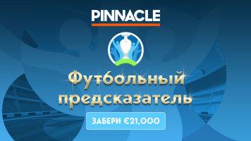 """Выиграй 21 тысячу евро: Pinnacle запускает конкурс """"Футбольный предсказатель"""""""