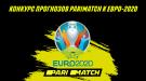 Победители общего зачета Конкурса прогнозов Евро-2020