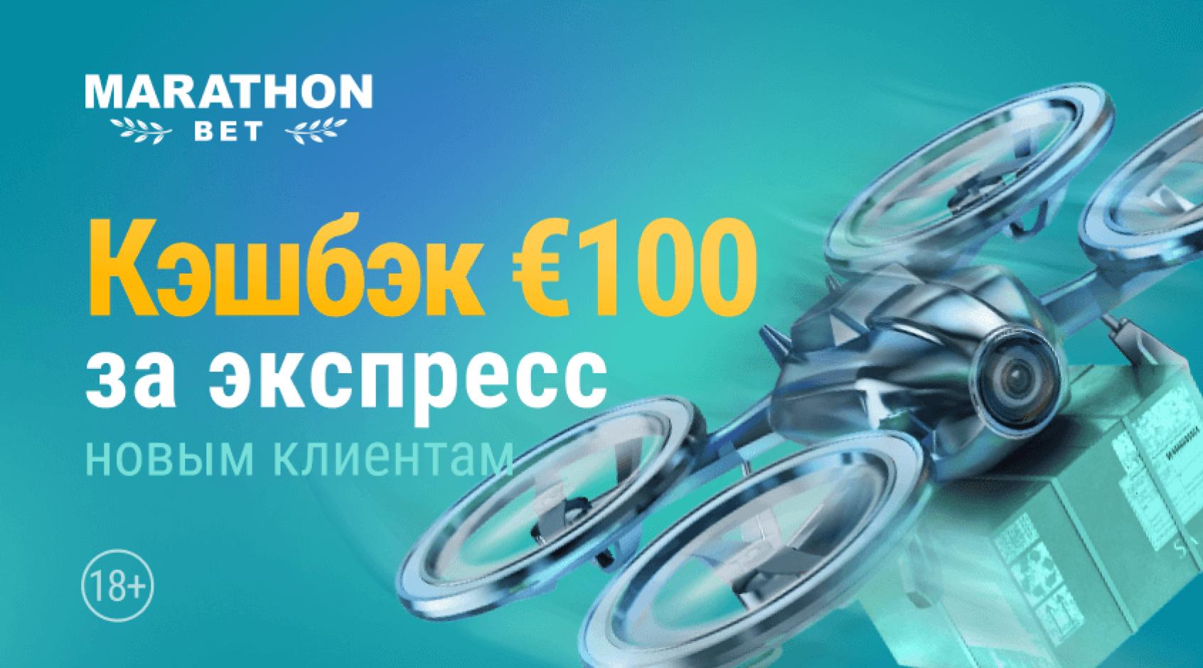 Экспресс кэшбэк €100 на Евро 2020