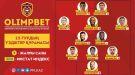 InStat-сборная 15-го тура OLIMPBET-Чемпионата Казахстана