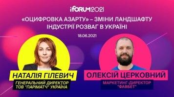 Parimatch і Favbet зустрінуться для відкритої професійної дискусії на iForum2021, головній IT- конференції України