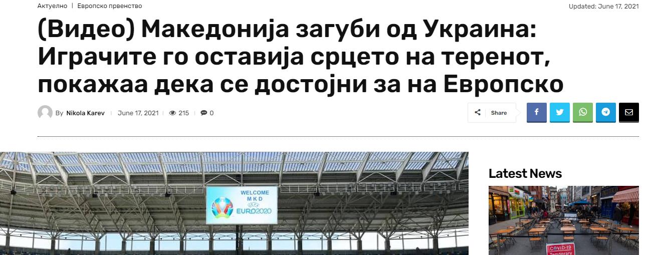 Украина – Северная Македония: обзор македонских СМИ - изображение 4