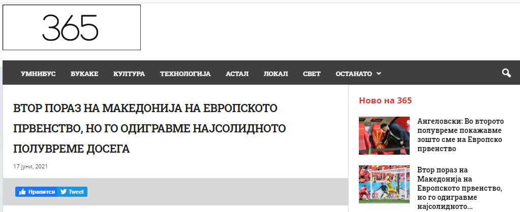 Украина – Северная Македония: обзор македонских СМИ - изображение 2