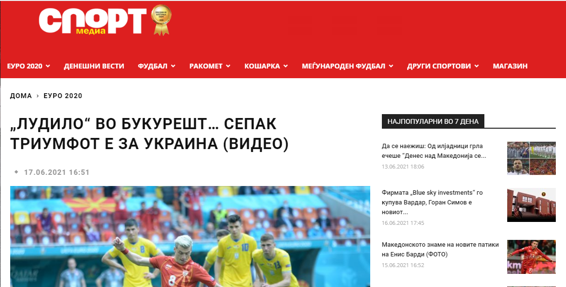 Украина – Северная Македония: обзор македонских СМИ - изображение 1
