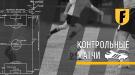 """Контрольный матч. """"Динамо"""" - """"Унион"""" - 1:1"""