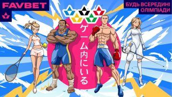 Favbet назвав головні медальні шанси України на Олімпіаді
