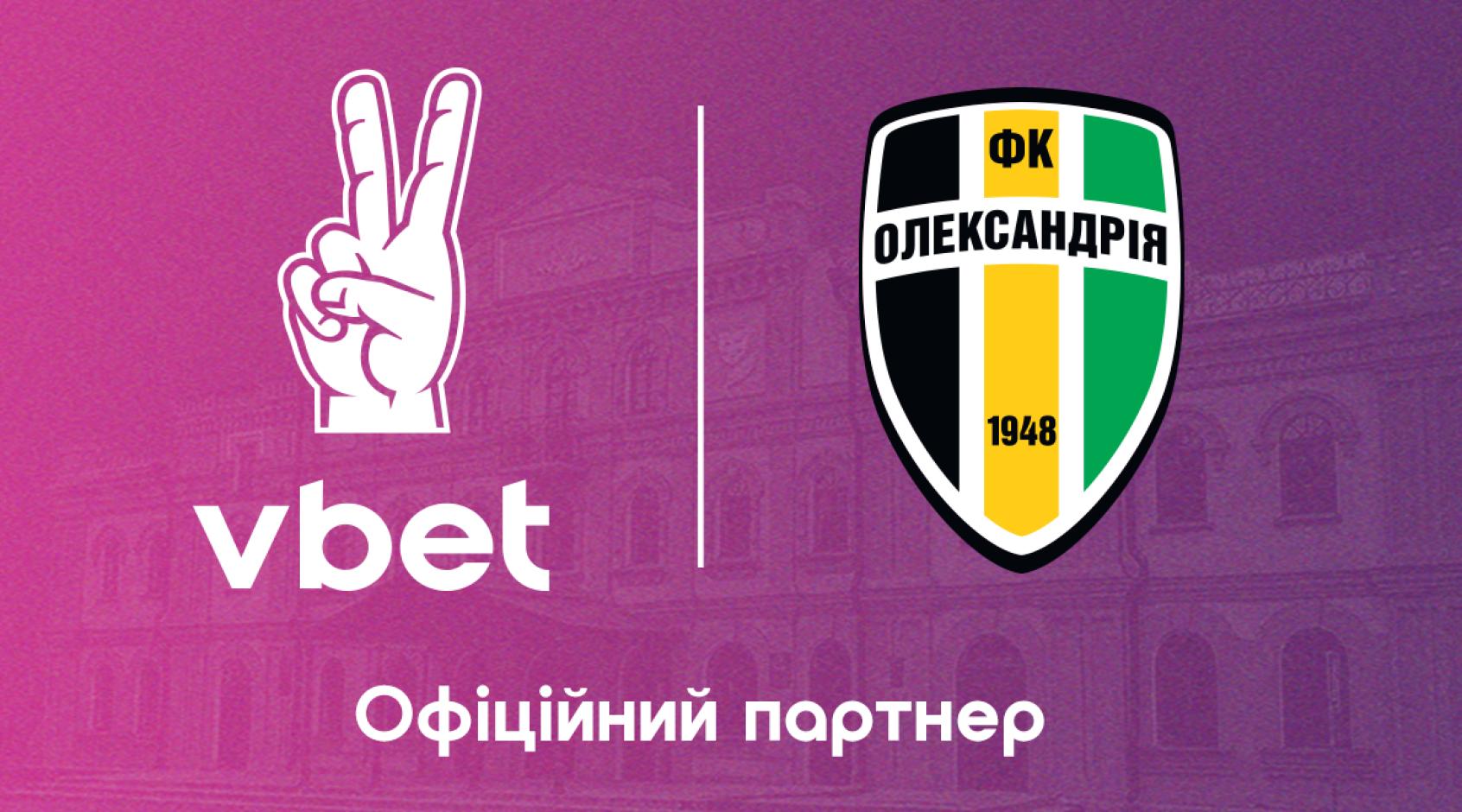 """ФК """"Олександрія"""" та VBET стали партнерами"""