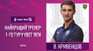 Валерій Кривенцов - кращий тренер 1-го туру VBET Ліги
