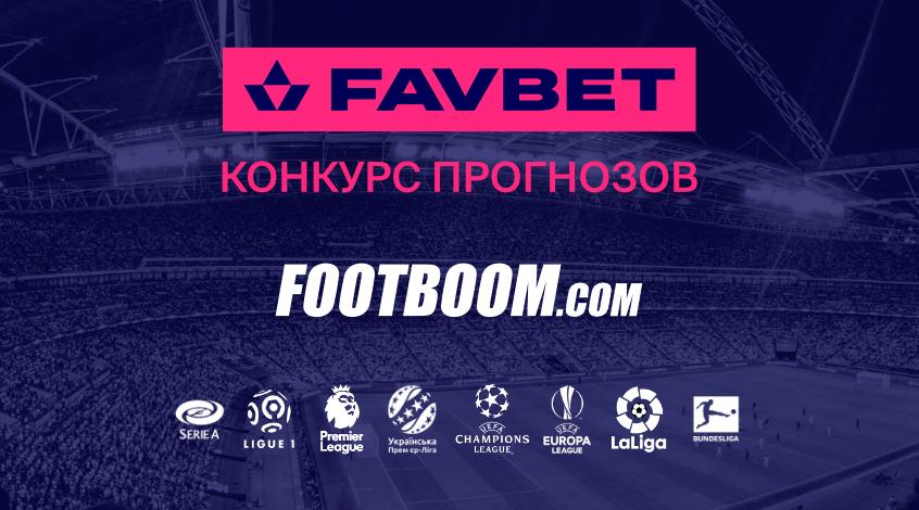 Footboom и Favbet запускают конкурс прогнозов украинской Премьер-лиги (+ список поощрений)