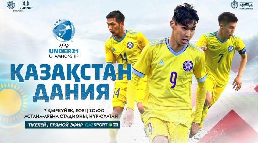 Казахстан (U-21) – Дания (U-21): стартовые составы