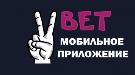 Вбет скачать на айфон - Vbet для iOS