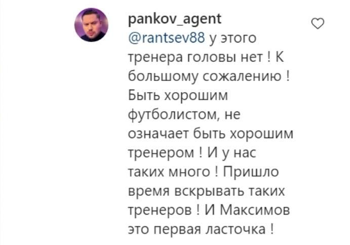 Александр Панков: «Эсеола в дубле «Ворсклы» уже 2 недели. У Максимова головы нет» - изображение 4