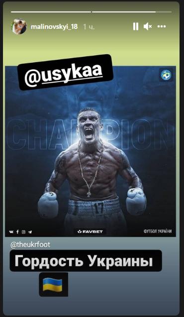 Александр Усик - чемпион мира! Как украинские футболисты поздравили боксёра (Фото, Видео) - изображение 3