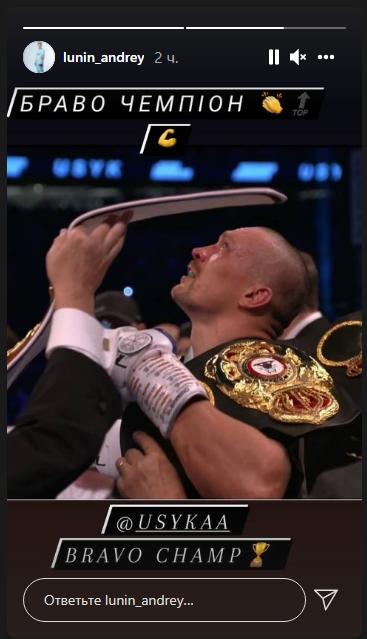 Александр Усик - чемпион мира! Как украинские футболисты поздравили боксёра (Фото, Видео) - изображение 4