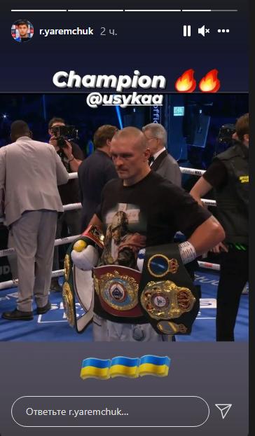 Александр Усик - чемпион мира! Как украинские футболисты поздравили боксёра (Фото, Видео) - изображение 5