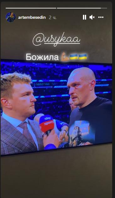 Александр Усик - чемпион мира! Как украинские футболисты поздравили боксёра (Фото, Видео) - изображение 6