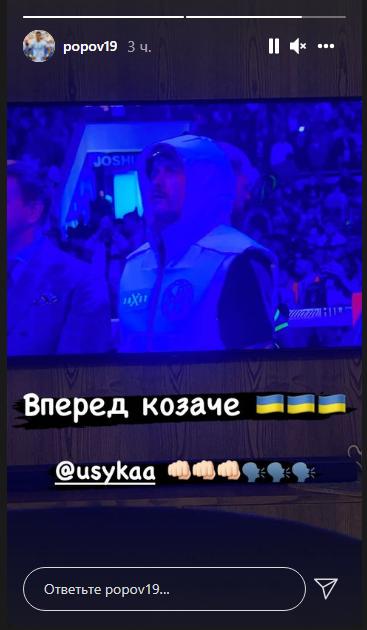 Александр Усик - чемпион мира! Как украинские футболисты поздравили боксёра (Фото, Видео) - изображение 11