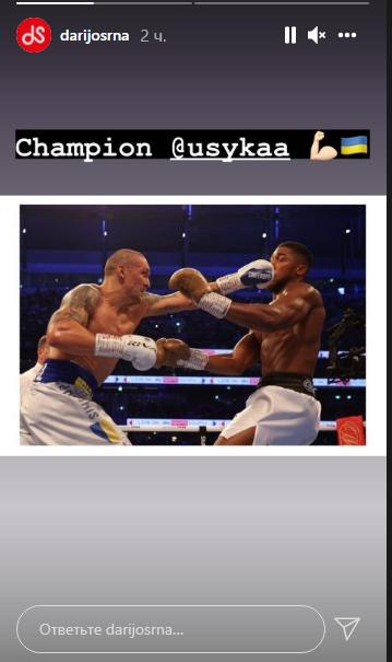 Александр Усик - чемпион мира! Как украинские футболисты поздравили боксёра (Фото, Видео) - изображение 15