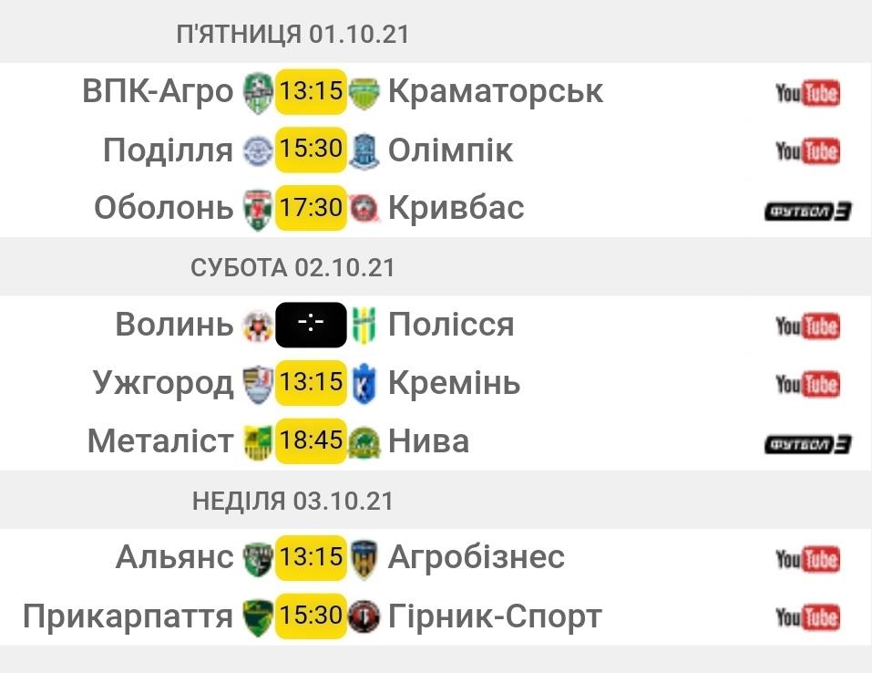 Первая лига. 11-й тур. Анонс матчей