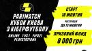 Parimatch кубок Киева по киберфутболу: призовой фонд 8000 грн